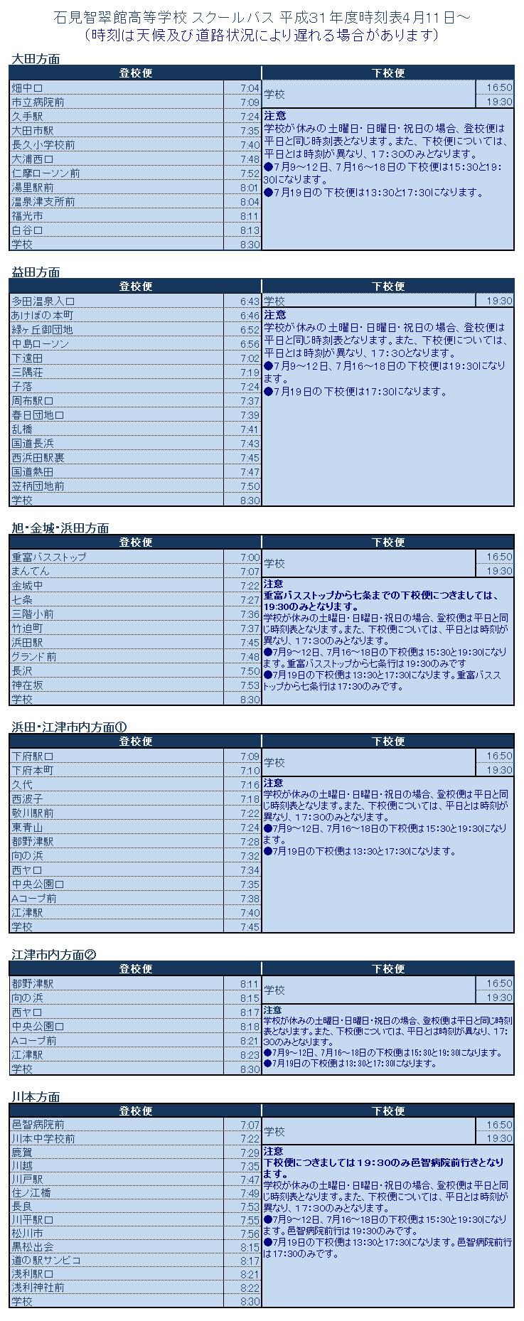 平成31年度スクールバス時刻表7月9~19日