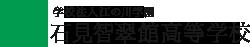 学校法人江の川学園石見智翠館高等学校