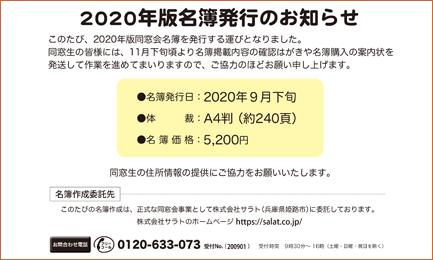 同窓会名簿作成について(ご連絡)
